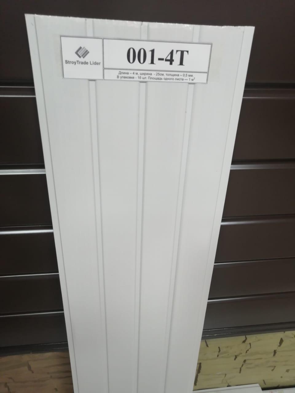 Декор панель потолочный (001/4) 4 метр
