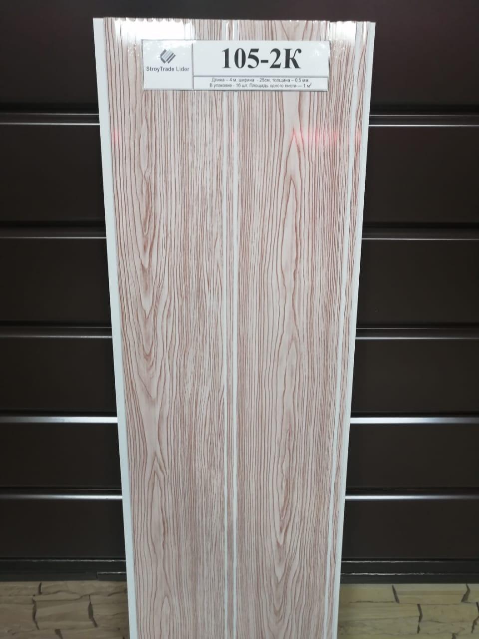 Декор панель потолочный (105/2) 4м