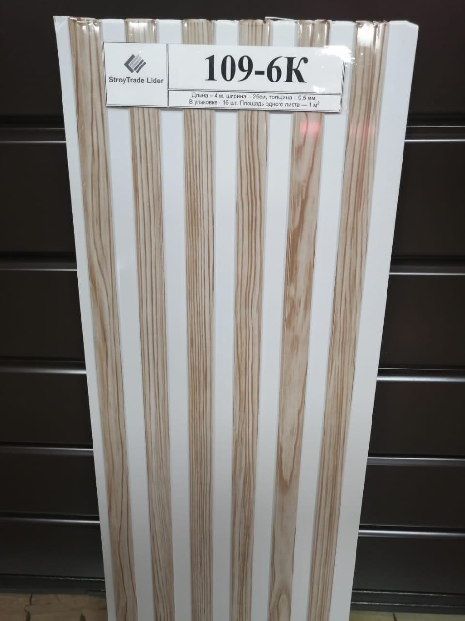 Декор панель потолочный (109/6) 4 метр