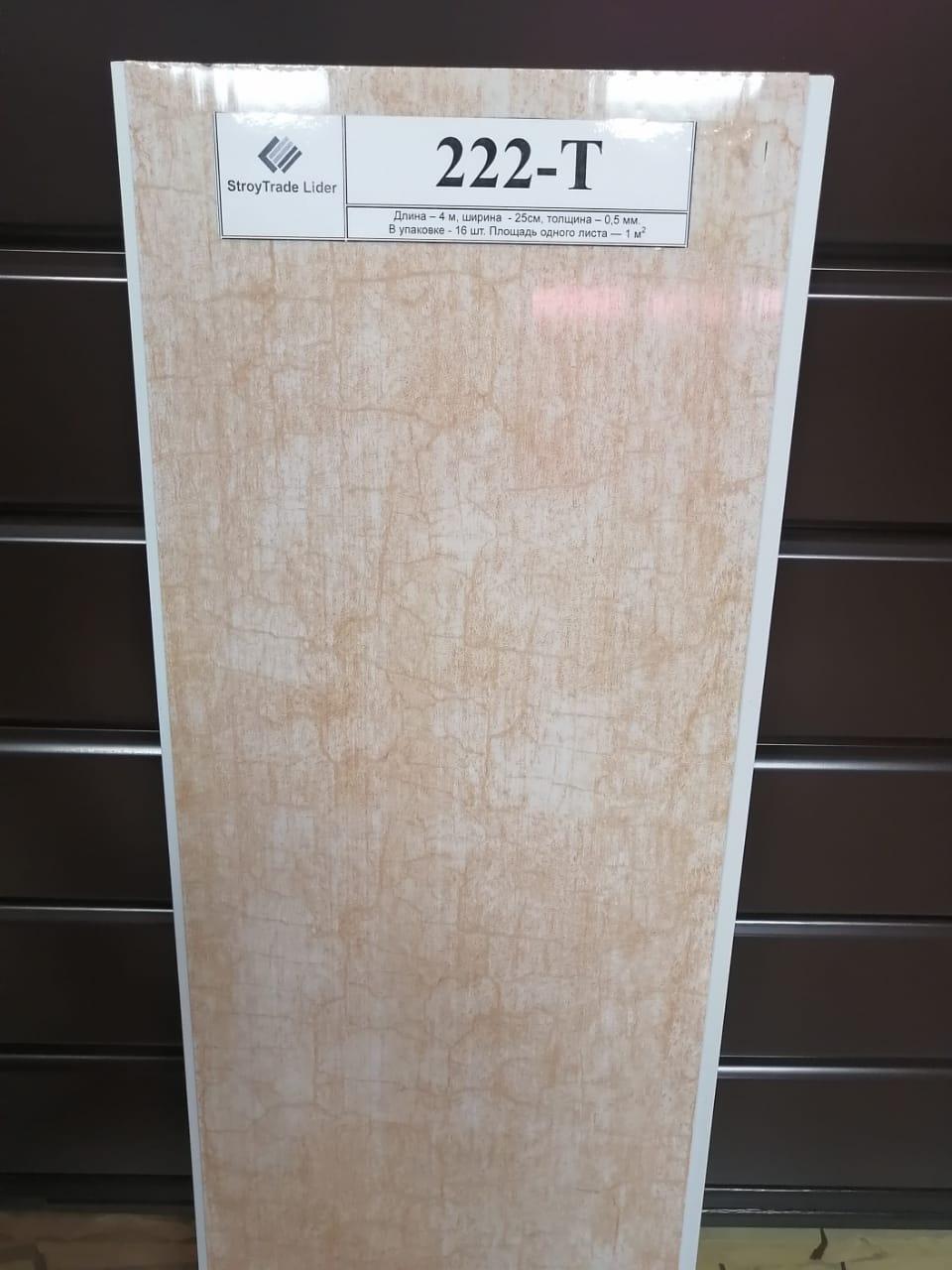 Декор панель потолочный (222) 4 метра