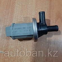 Клапан электромагнитный Audi /Volkswagen