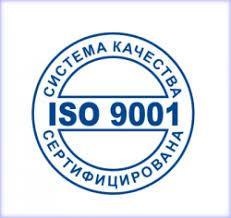 Сертификат системы менеджмента качества ISO 9001 в г.Актобе
