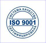 Сертификат системы менеджмента качества ISO 9001 в г.Семей, фото 2