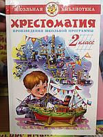 Детская литература, учебники детям, энциклопедии