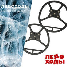 Ледоходы Круглые с победитовыми шипами 5х5