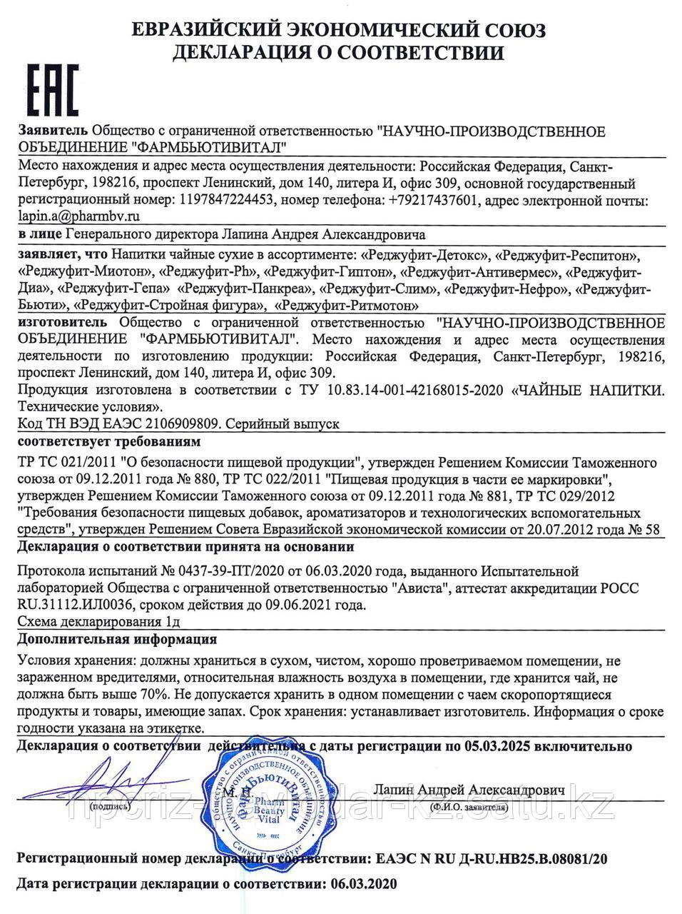 РЕДЖУФИТ ГЕПА фиточай для печени и желчевыводящих путей. - фото 2