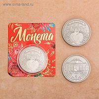 """Монета """"Любовь - Здоровье"""", диам 4 см, 7 х 8 см"""