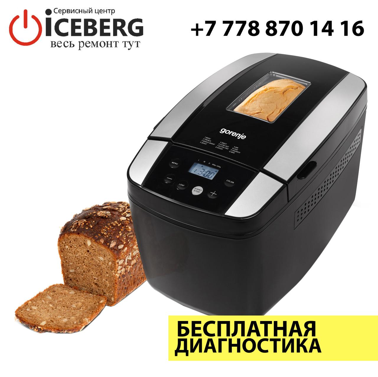 Ремонт хлебопечек Gorenje