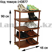 Полка для обуви обувница пластиковая коричневая 5-ти секционная на ножках