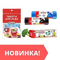 Серия расходных материалов для пищевого производства и кухни