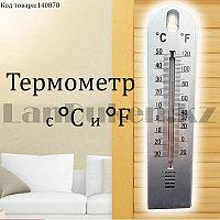 Термометр настенный оконный комнатный пластиковый без ртути с цельсием и фаренгейтом BG109 серый