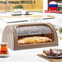 Хлебница для хранения хлебобулочных изделий пластиковая плетеный узор прозрачная крышка цвет светло-коричневый