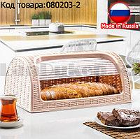 Хлебница для хранения хлебобулочных изделий пластиковая плетеный узор прозрачная крышка цвет пепельно-розовый
