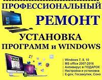 Установка виндоус. Переустановка Windows, Ремонт компьютеров