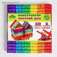 Конструктор «Построй дом», цветные палочки