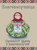 """Набор для вышивания крестом """"Славянский оберег. Благополучница"""""""