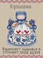 """Набор для вышивания крестом """"Славянский оберег. Кубышка"""""""