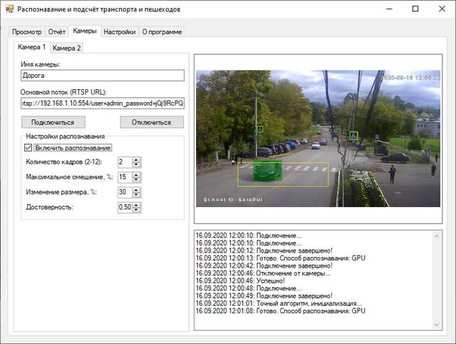 Подсчет посетителей - скриншот