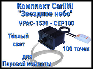 Комплект Cariitti VPAC-1530-CEP100 Звёздное небо для Паровой комнаты (100 точек, тёплый свет)