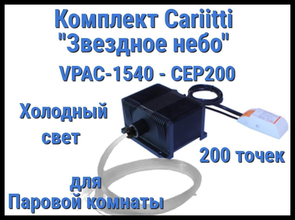 Комплект Cariitti VPAC-1540-CEP200 Звёздное небо для Паровой комнаты (200 точек, холодный свет)