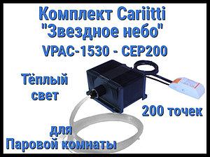 Комплект Cariitti VPAC-1530-CEP200 Звёздное небо для Паровой комнаты (200 точек, тёплый свет)