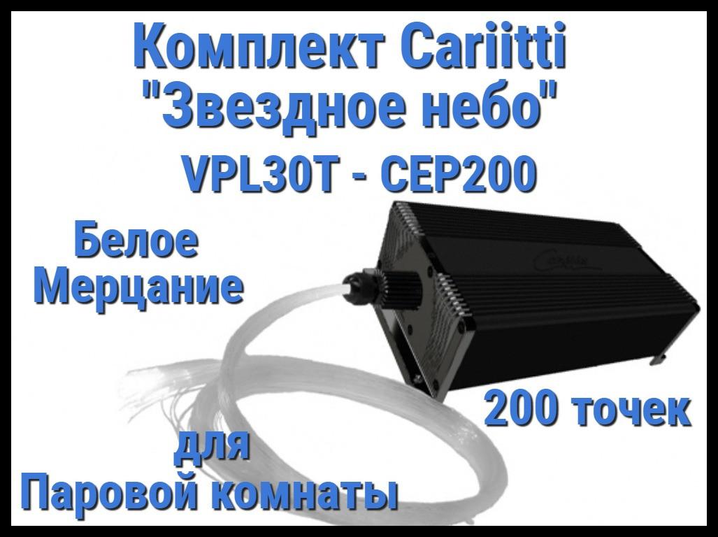"Комплект Cariitti ""Звездное небо"" VPL30T-CEP200 для Паровой комнаты (200 точек, мерцание)"
