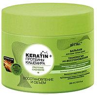 Бальзам ВИТЕКС KERATIN+Протеины кашемира для всех типов волос 300 мл №22530