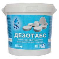 Дезотабс (таблетированное дезинфецирующее средство) 300шт/упак