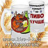 Кружка пивная ПИТЬ ПИВО новогодняя, фото 2