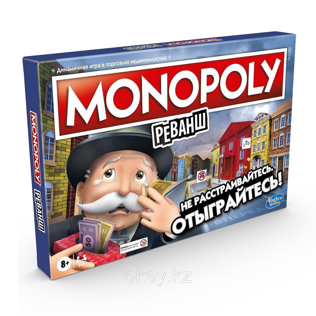 Hasbro: Игра настольная Монополия Реванш E9972