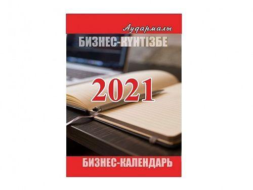 Календарь перекидной для настольной подставки, 95 х 140 мм