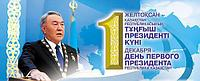 День Первого Президента Республики Казахстан/