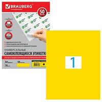 Этикетка самоклеящаяся на листе формата А4, 1 этикетка, 210 х 297 мм, жёлтая, 50 листов