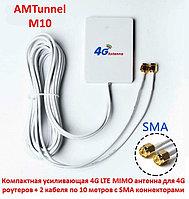 Компактная усиливающая 4G LTE MIMO антенна для 4G роутеров + 2 кабеля по 10 метров, AMTunnel М10