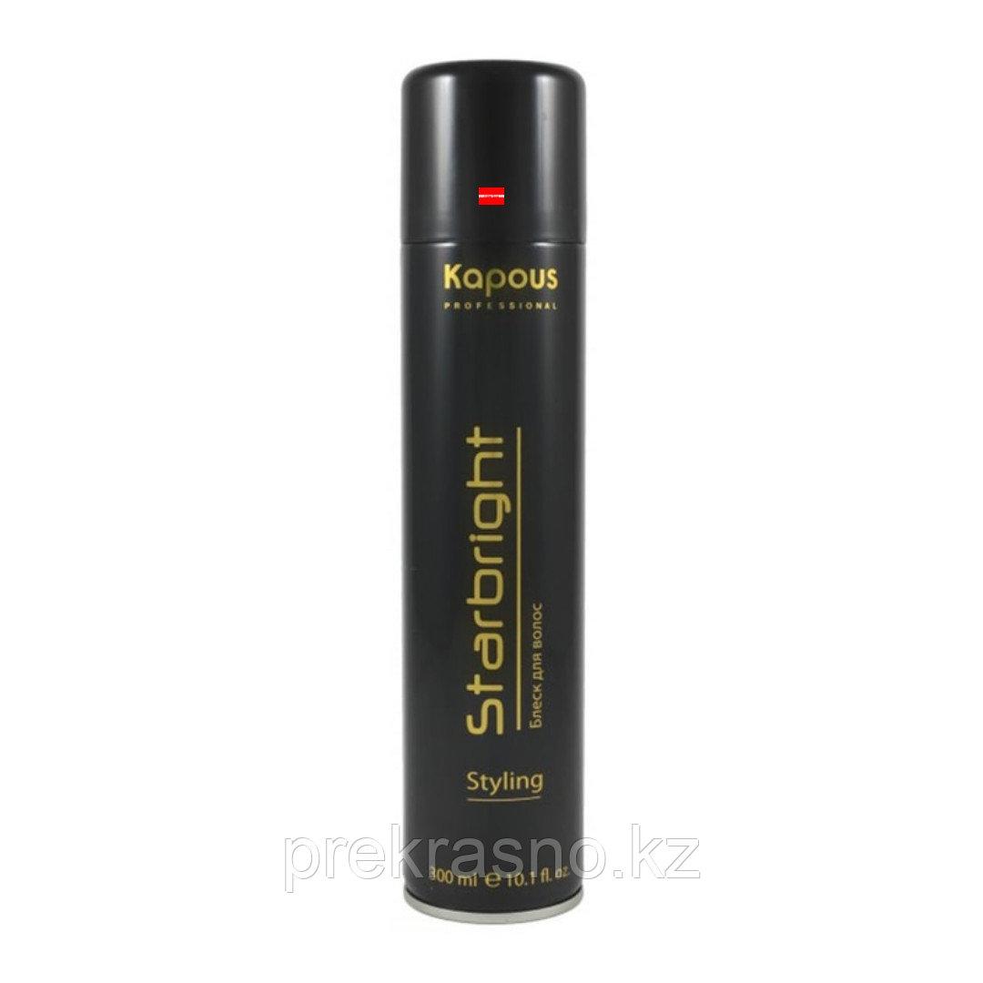Спрей-Блеск 300мл для волос Kapous Starbright