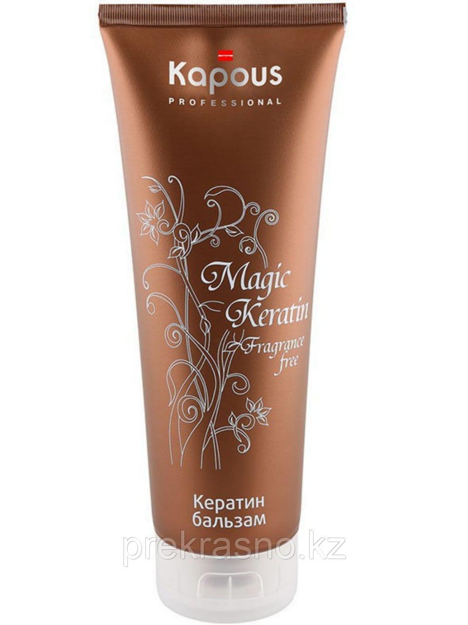 Бальзам-кератин 250мл для волос Magic Keratin Fragrance Free