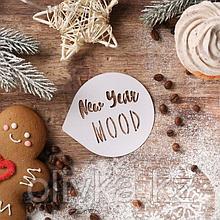 Трафарет для кофе «Новогоднее настроение» 9.5 × 8.5 см