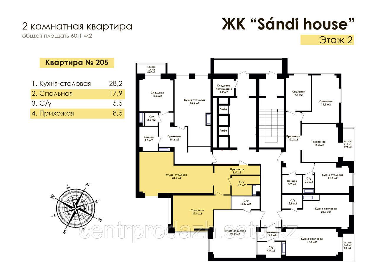 2 комнатная квартира в ЖК Sandi House 61 м²