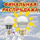 Светодиодные лампы CAMRY