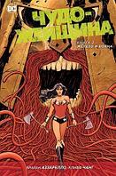 Комикс Чудо-Женщина Книга 2 Железо и война