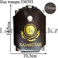 """Фляга сувенирная """"Казахстан"""" стальная нержавеющая сталь с кожаным чехлом 250мл"""