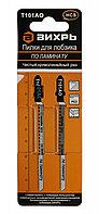 Пилки для лобзика Т101АО по ламинату,чистый,криволинейный рез 76х50мм (2 шт) Вихрь