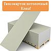 Гипсокартон потолочный  ГКЛ «KNAUF» , толщина 9,5 мм,размер 1200*2500
