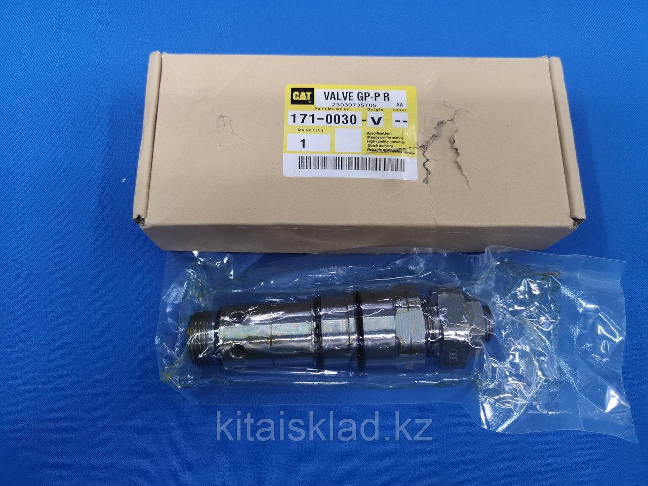 Клапан гидравлический 171-0030 CAT 330C