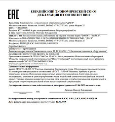 Декларация о соответствии Техническим регламентам Таможенного Союза (ТР ТС)