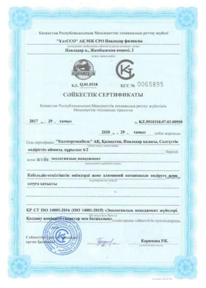 Сертификат о происхождении товара формы СТ КZ