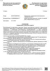 Разрешение на применение на территории РК опасных технических устройств (РНП)
