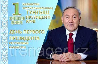 С днём Первого Президента Республики Казахстана!