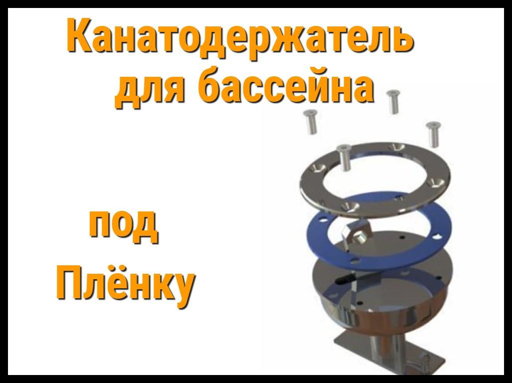 Канатодержатель под ПВХ плёнку из нержавеющей стали для бассейна