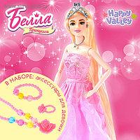 Кукла-модель шарнирная «Принцесса Бэлла» в наборе аксессуары для девочки